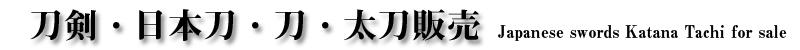刀剣・日本刀・刀・太刀販売