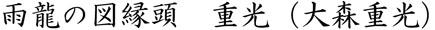 雨龍の図縁頭 重光(大森重光)商品名