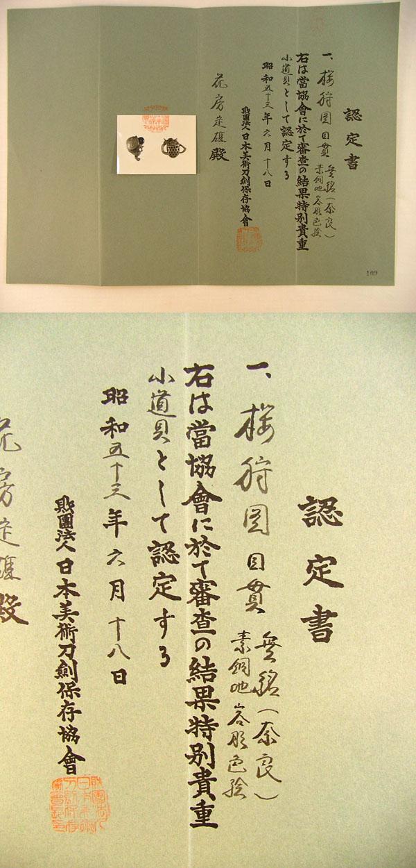 桜狩図目貫 無銘(奈良)鑑定書画像