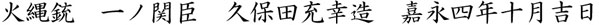 火縄銃 一ノ関臣 久保田充幸造 嘉永四年十月吉日商品名