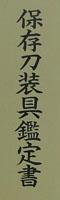 黒塗鞘大小拵鑑定書