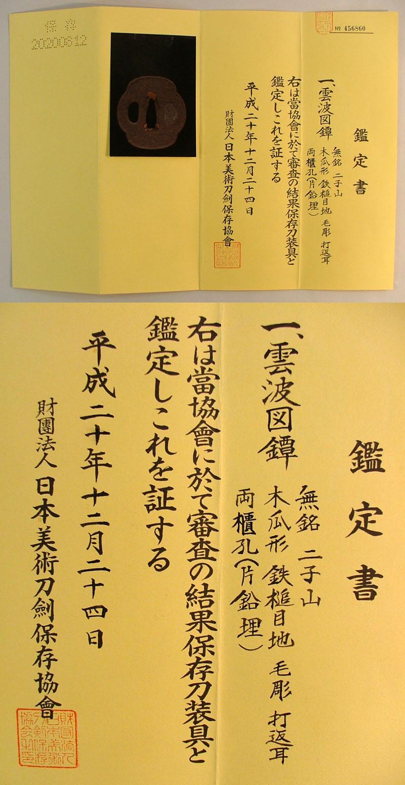 雲波図鐔 無銘 二子山鑑定書画像