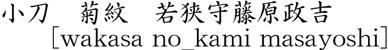 小刀 菊紋 若狭守藤原政吉商品名
