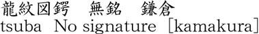 龍紋図鍔 無銘 鎌倉商品名