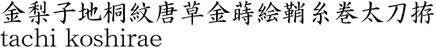 金梨子地桐紋唐草金蒔絵鞘糸巻太刀拵商品名