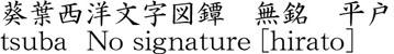 葵葉西洋文字図鐔 無銘 平戸商品名
