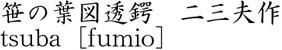 笹の葉図透鍔 二三夫作商品名