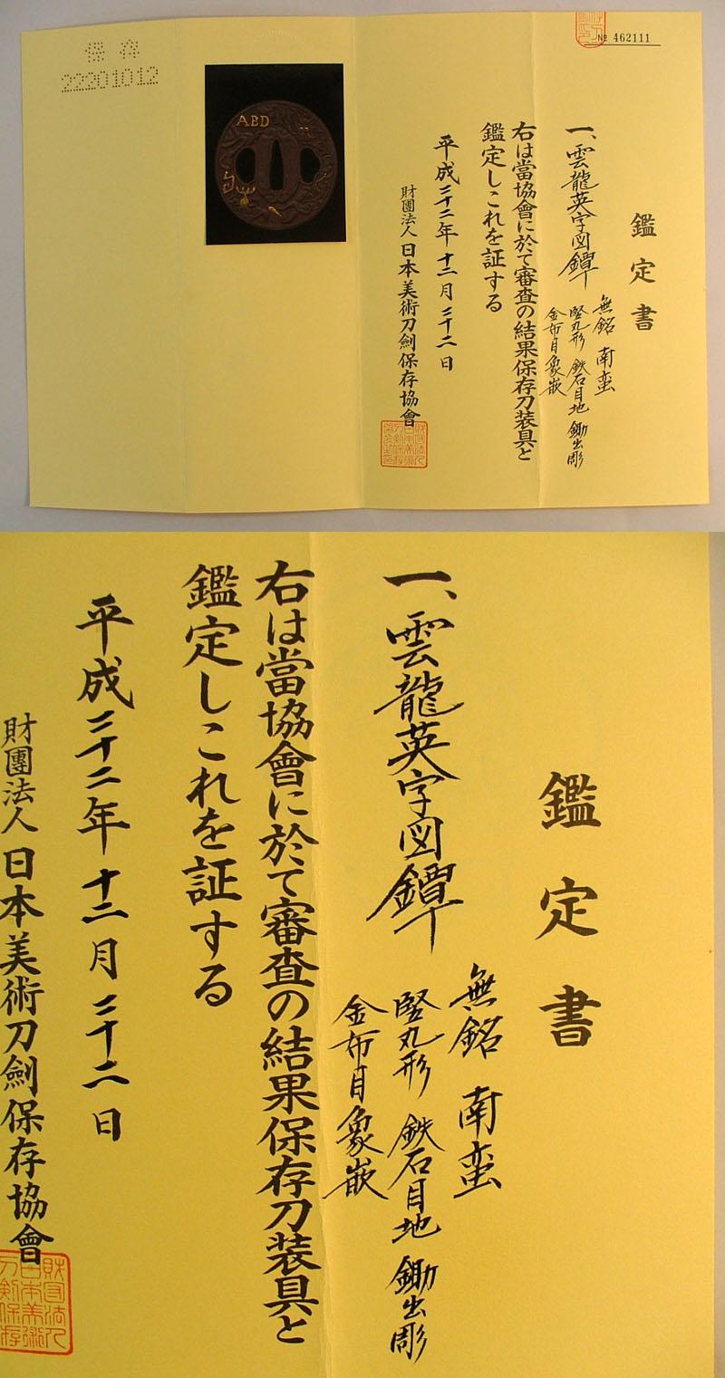 雲龍英字図鐔 無銘 南蛮鑑定書画像