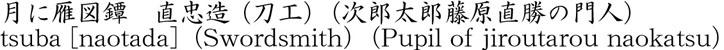 月に雁図鐔 直忠造商品名