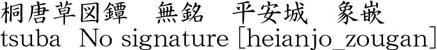 桐唐草図鐔 無銘 平安城 象嵌商品名