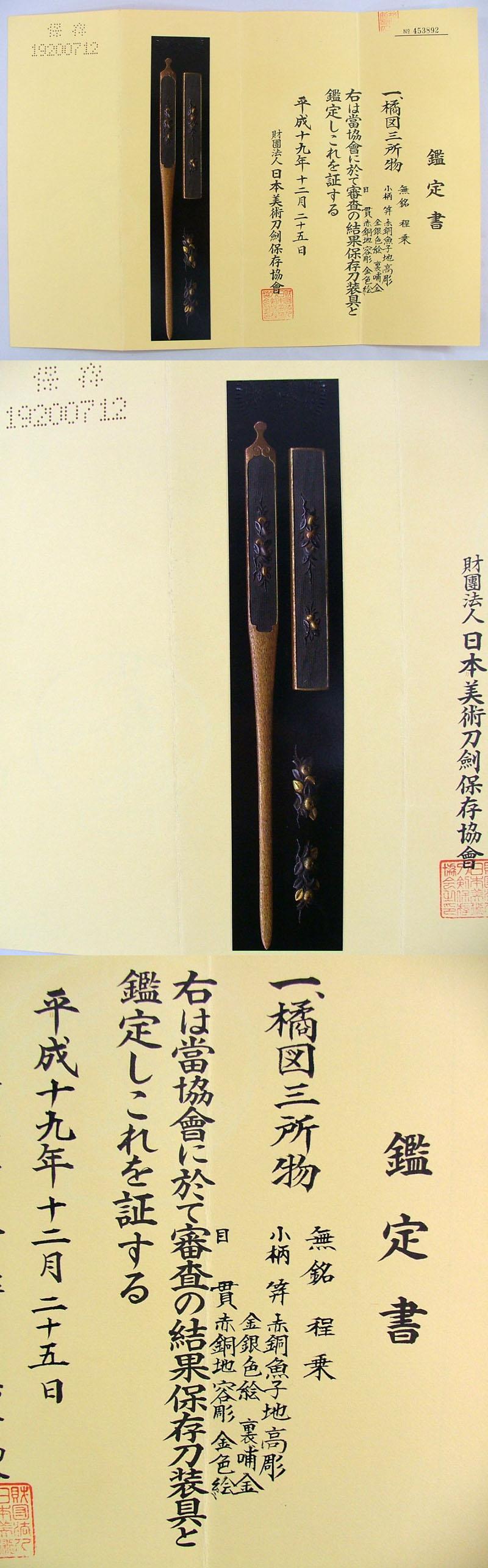 橘図三所物 無銘 程乗 (後藤程乗) (九代)鑑定書画像