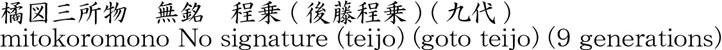 橘図三所物 無銘 程乗 (後藤程乗) (九代)商品名