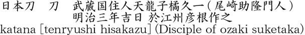 武蔵国住人天龍子橘久一(尾崎助隆門人)商品名
