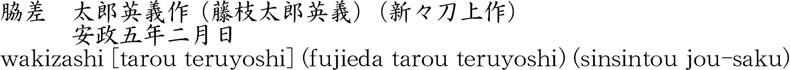 太郎英義作 (藤枝太郎英義)商品名