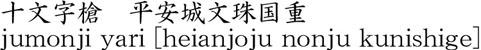 十文字槍 平安城文珠国重商品名