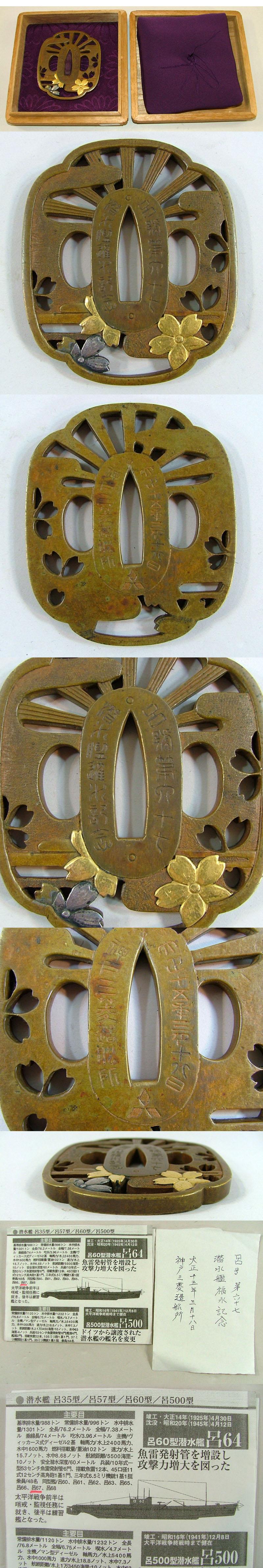 呂号第六十七 潜水艦福永記念各部分画像