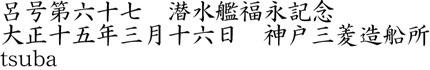 呂号第六十七 潜水艦福永記念商品名