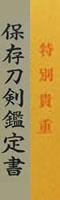 長吉(国不明・時代室町)鑑定書