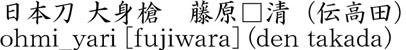 藤原□清(伝高田)商品名