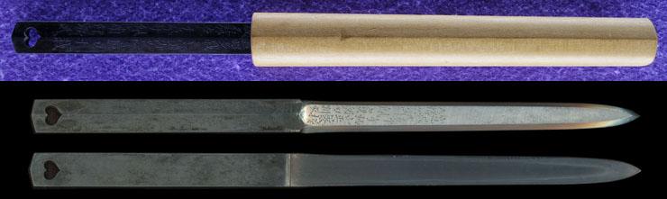 貫級刀 (馬針)刃写真