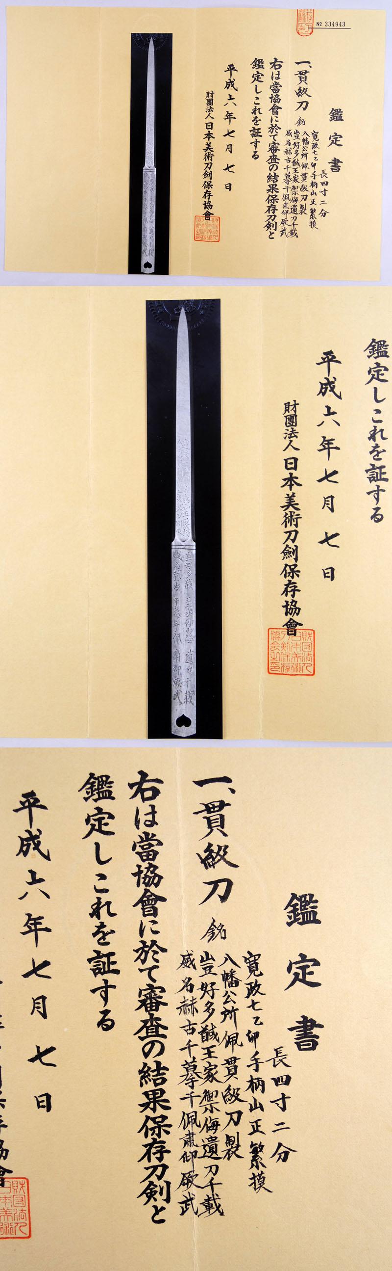 貫級刀 (馬針)鑑定書画像