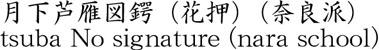 月下芦雁図鍔(花押)(奈良派)商品名