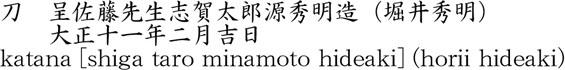 呈佐藤先生志賀太郎源秀明造(堀井秀明)商品名