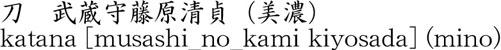 武蔵守藤原清貞(美濃)商品名
