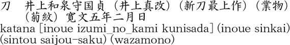 井上和泉守国貞(井上真改)商品名