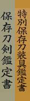 是寿(二代長運斎綱俊の初銘)鑑定書