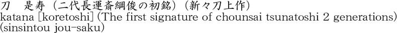 是寿(二代長運斎綱俊の初銘)商品名
