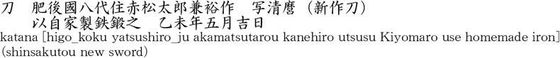 肥後國八代住赤松太郎兼裕作 写清麿商品名