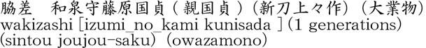 和泉守藤原国貞(親国貞)商品名