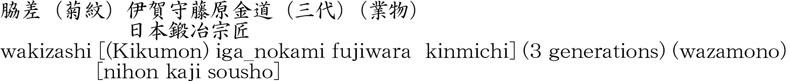伊賀守藤原金道(三代)商品名