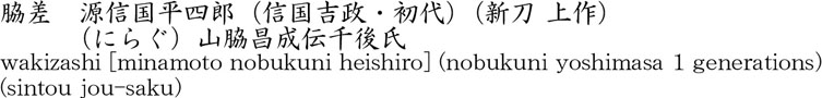 源信国平四郎(信国吉政・初代)商品名