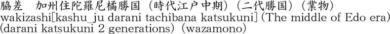 加州住陀羅尼橘勝国(時代江戸中期)(二代勝国)商品名