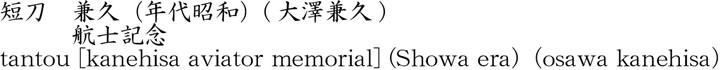 兼久(年代昭和)(大澤兼久)商品名