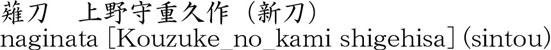 上野守重久作商品名