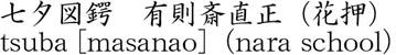 七夕図鍔 有則斎直正(花押)商品名