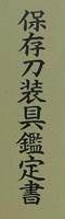 黒漆塗桔梗紋蒔絵鞘太刀拵鑑定書