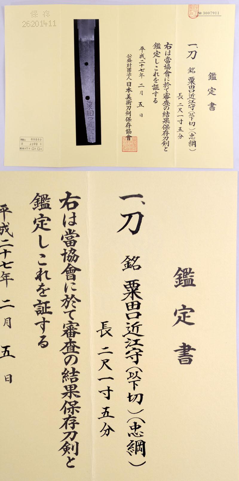 粟田口近江守(以下切)(忠綱・初代)鑑定書画像