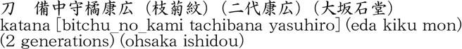 備中守橘康広(枝菊紋)商品名