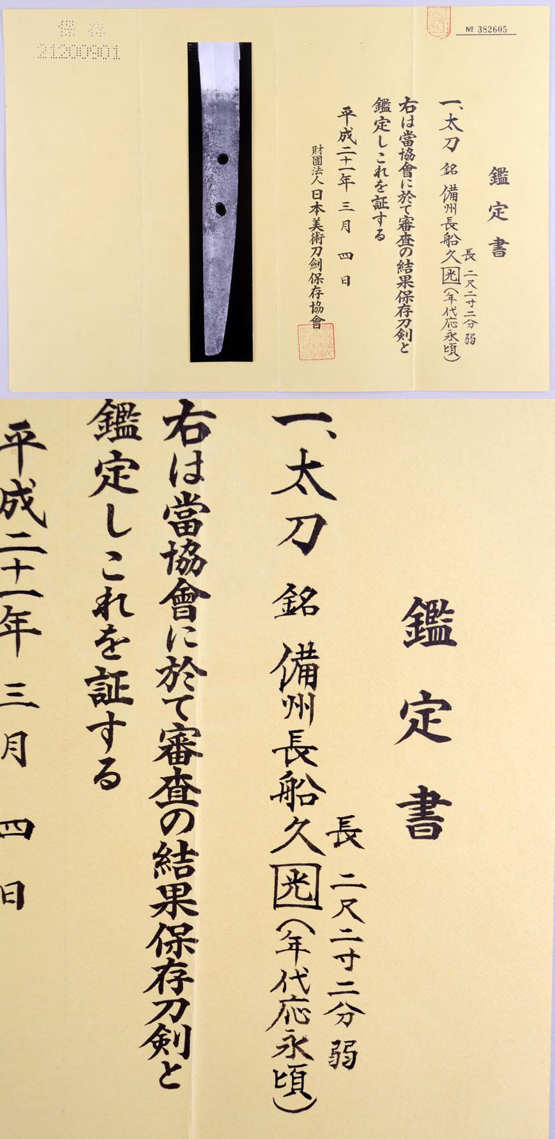 備州長船久光(年代応永頃)鑑定書画像