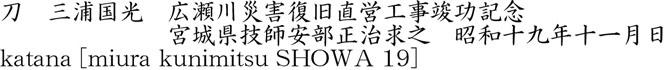 三浦国光商品名