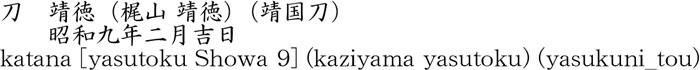 靖徳(梶山 靖徳)商品名