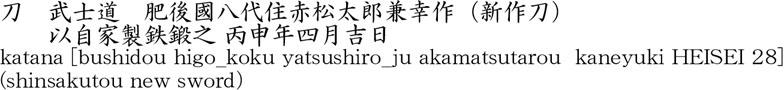 赤松太郎兼幸作商品名