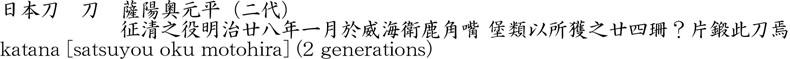薩陽奥元平(二代) 商品名