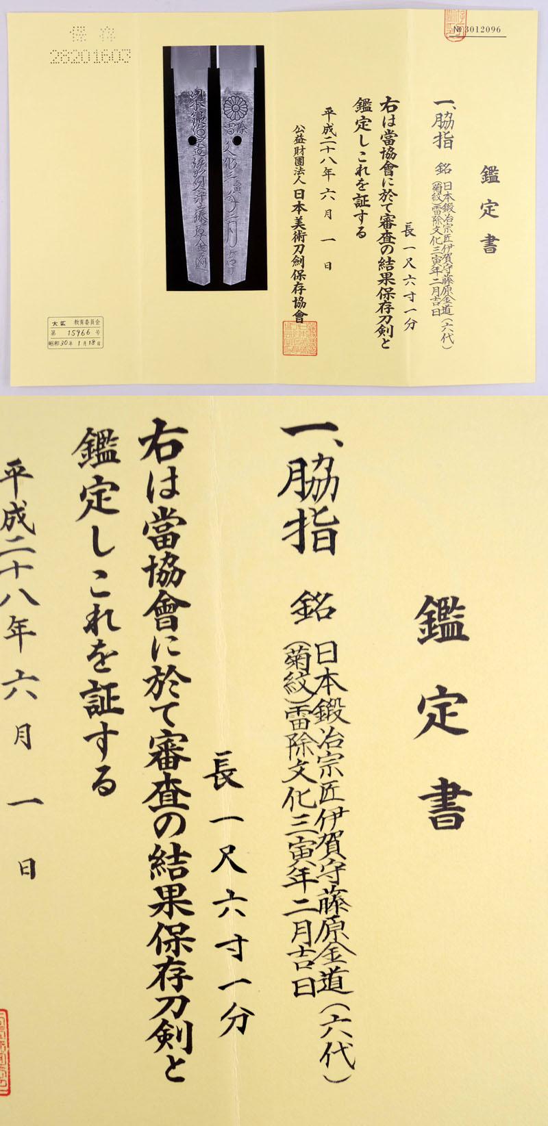 日本鍛冶宗匠伊賀守藤原金道(六代)鑑定書画像