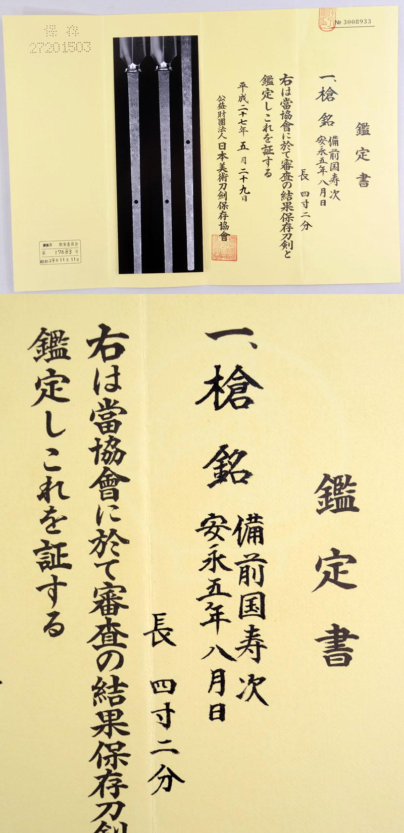 備前国寿次 (横山源八郎寿次)鑑定書画像