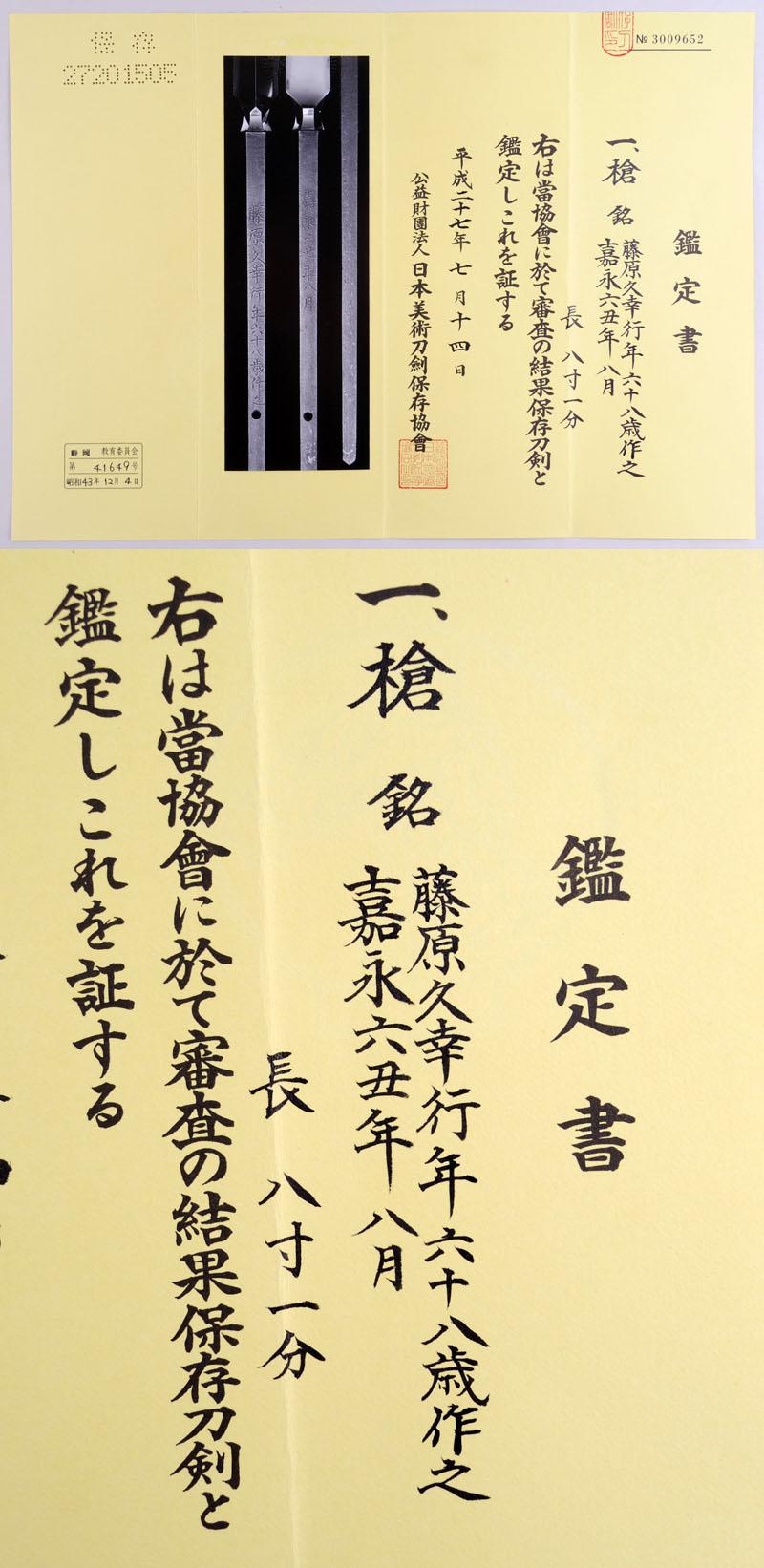 藤原久幸行年六十八歳作之鑑定書画像